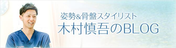 姿勢&骨盤スタイリスト木村慎吾のブログ