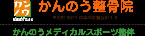 松本市かんのう整骨院・かんのうメディカルスポーツ整体〒399-0021 松本市寿豊丘611-8