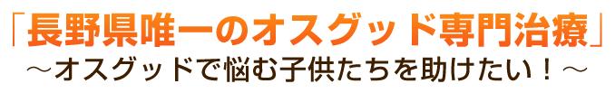 長野県唯一のオスグッド専門治療オスグッドで悩む子供たちを助けたい!