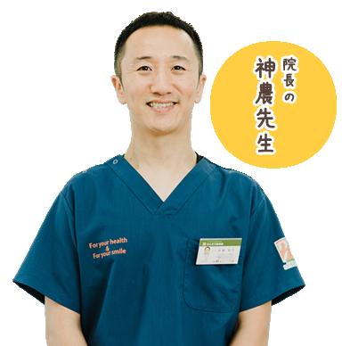 院長の神濃先生・姿勢骨盤スタイリストの木村先生が担当します。