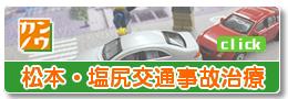 松本交通事故治療