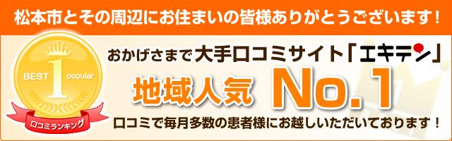 松本市とその周辺にお住まいの皆様!おかげさまで大手口コミサイト「エキテン」地域人気1位になりました