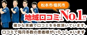 松本市・塩尻市地域口コミNo1!