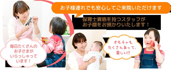 松本市かんのう整骨院はお子様連れでも安心してご来店いただけます。保育士資格を持つスタッフがお子様をお預かり致します!