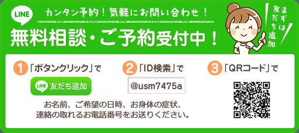 ラインアットで簡単予約!こちらのボタンクリック・ID検索(@usm7475a)・QRコードで