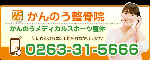 松本市かんのう整骨院・かんのうメディカルスポーツ整体電話番号0263315666