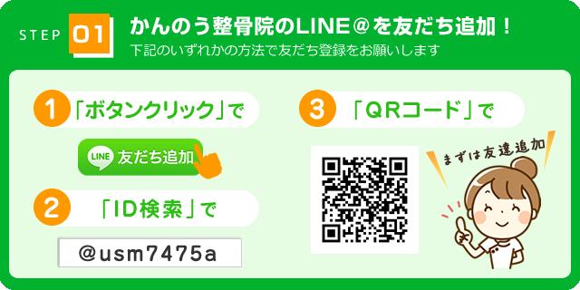 「かんのう整骨院のLINE@を友だち追加!」01.ボタンクリックで!02.ID検索(@usm7475a)で!03.QRコードで!