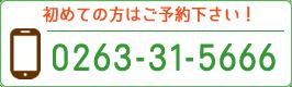 電話番号0263315666