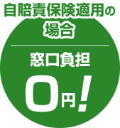 自賠責保険適用の場合窓口負担0円!