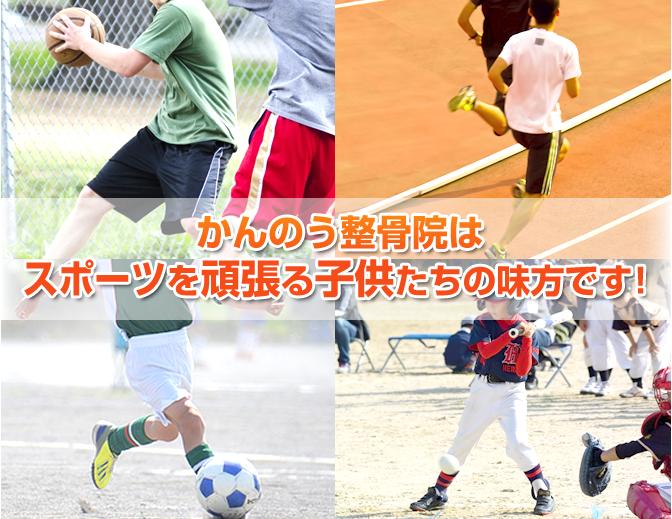 かんのう整骨院はスポーツを頑張る子供たちの味方です!