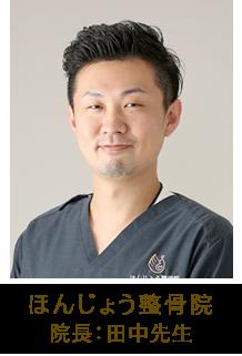 ほんじょう整骨院 院長:田中先生