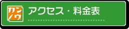 アクセス・料金表